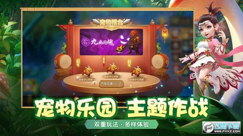 梦幻西游网页版仙玉修改版1.310.0最新版截图2