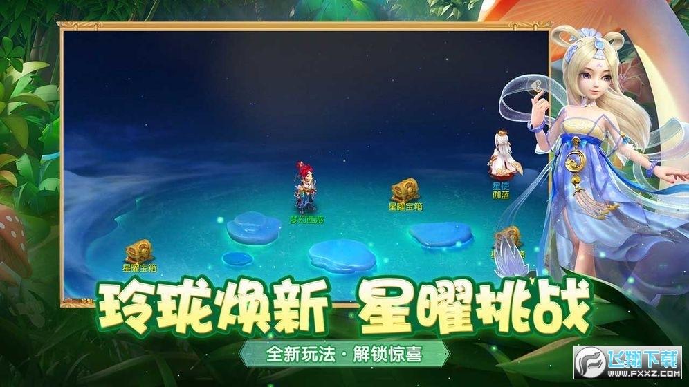 梦幻西游网页版仙玉修改版1.310.0最新版截图1