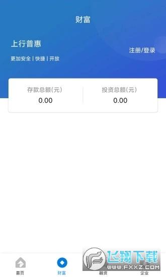 上行普惠app官方版v1.2.0最新版截图0
