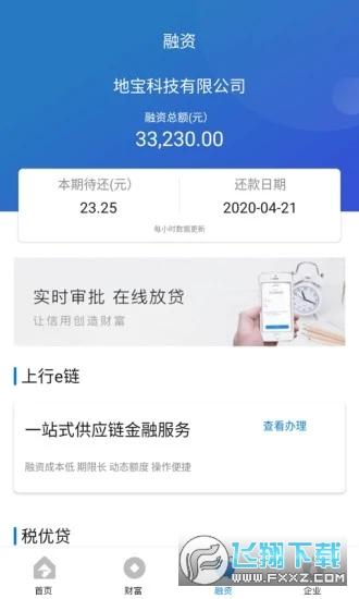 上行普惠app官方版v1.2.0最新版截图1