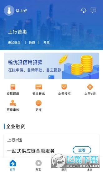 上行普惠app官方版v1.2.0最新版截图3