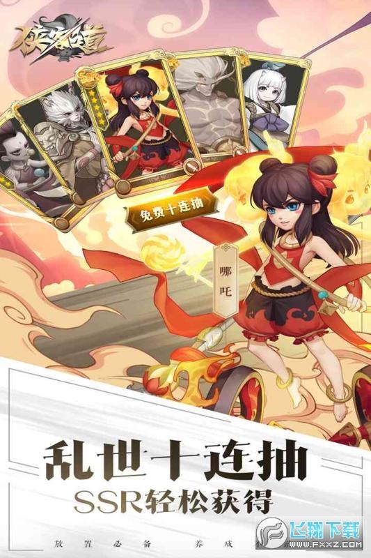 侠客道九游版v1.0官方版截图1