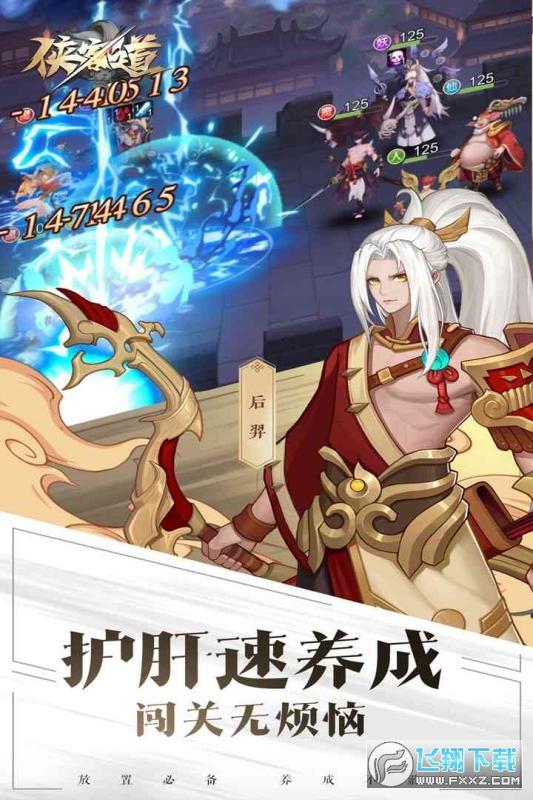 侠客道九游版v1.0官方版截图2