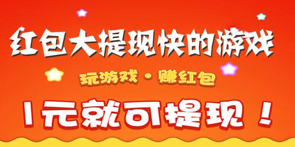 红包大提现快的游戏_没广告赚钱游戏_最火爆红包版游戏