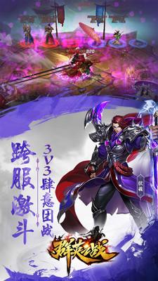 群英之战登录送神将游戏v1.1.41官网版截图0