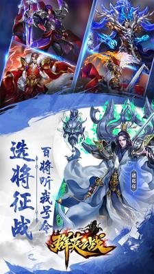 群英之战登录送神将游戏v1.1.41官网版截图2