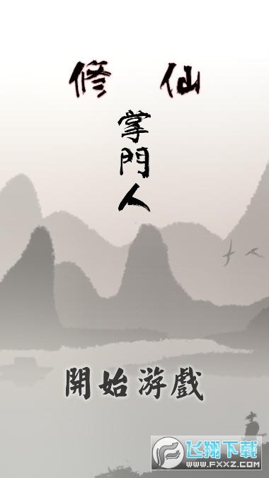 武侠帝王传说手游版1.1安卓版截图0