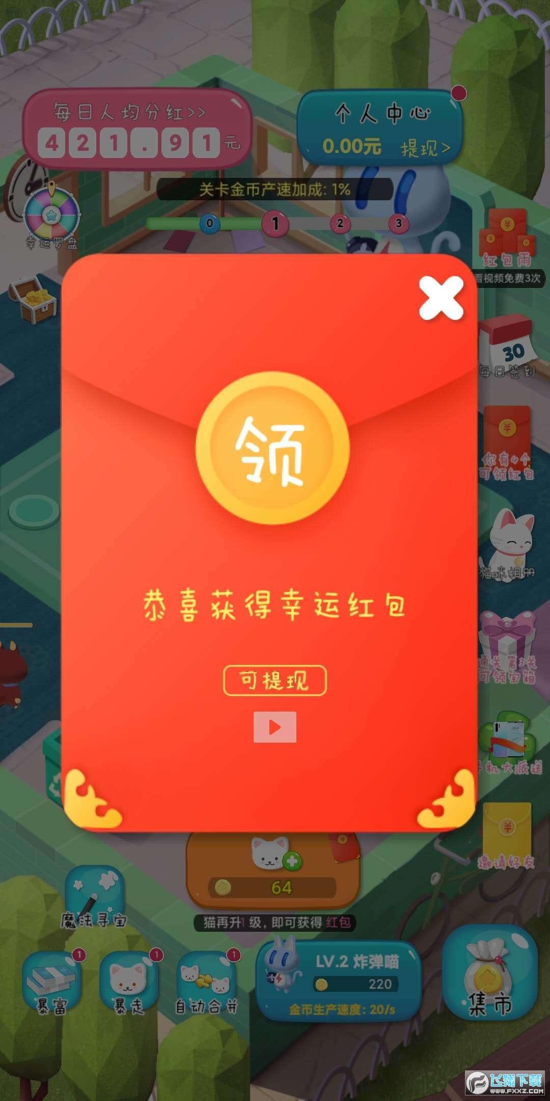 猫咪宝藏红包版分红游戏v1.3抽手机版截图2