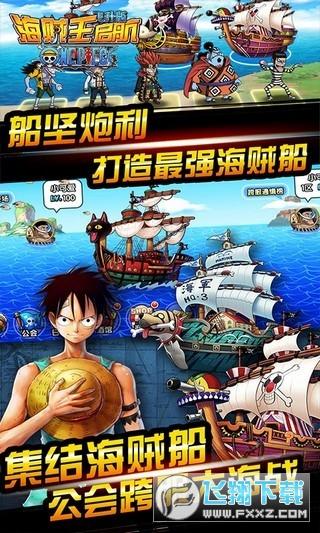 航海王热血航线onepiece官方授权版1.0安卓版截图2