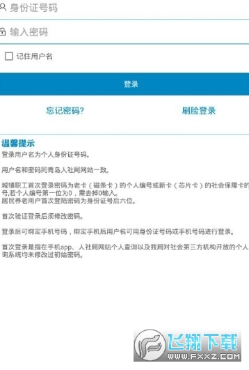 青岛智慧医保最新软件1.3.3免费版截图2
