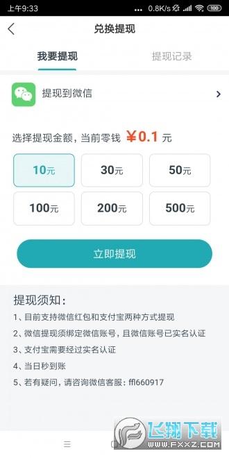 岩雀快讯转发赚钱appv1.0.0首发版截图1