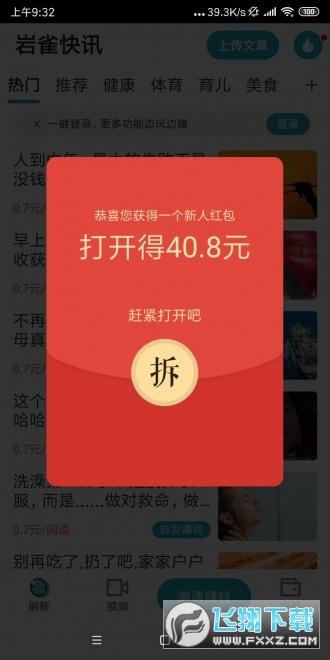 岩雀快讯转发赚钱appv1.0.0首发版截图2