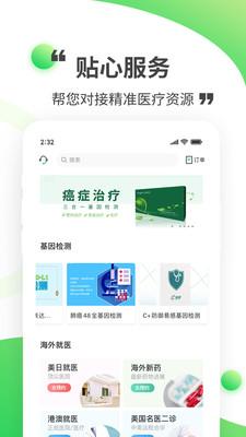 觅健appv4.0.2安卓版截图2
