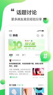觅健appv4.0.2安卓版截图3