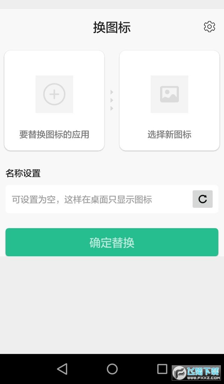 安卓换图标appv1.0安卓版截图0