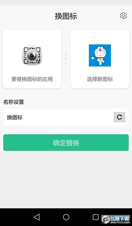 安卓换图标appv1.0安卓版截图2