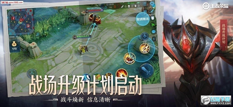 王者荣耀正式服无限火力2020版v1.54.1.40官方版截图0