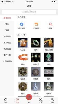 壹号拍手机拍卖appv1.0.6安卓版截图1