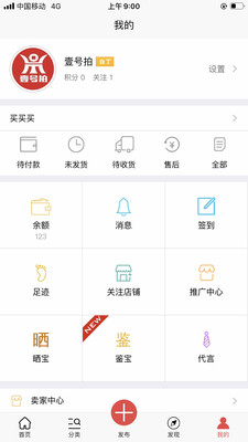 壹号拍手机拍卖appv1.0.6安卓版截图2