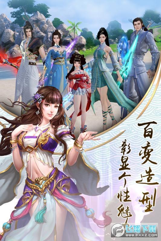 山海经妖兽传手游版4.0.9官方版截图1