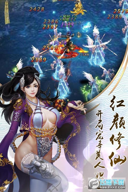 山海经妖兽传手游版4.0.9官方版截图3