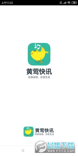 黄莺快讯转发赚钱赚话费appv1.0.2安卓版截图2