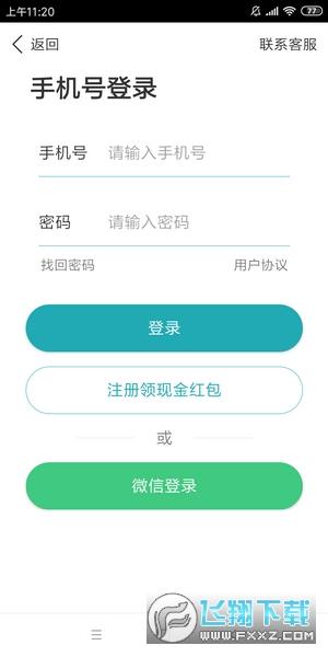 黄莺快讯转发赚钱赚话费appv1.0.2安卓版截图0