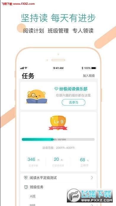 废文网app华为版2.0安卓版截图2