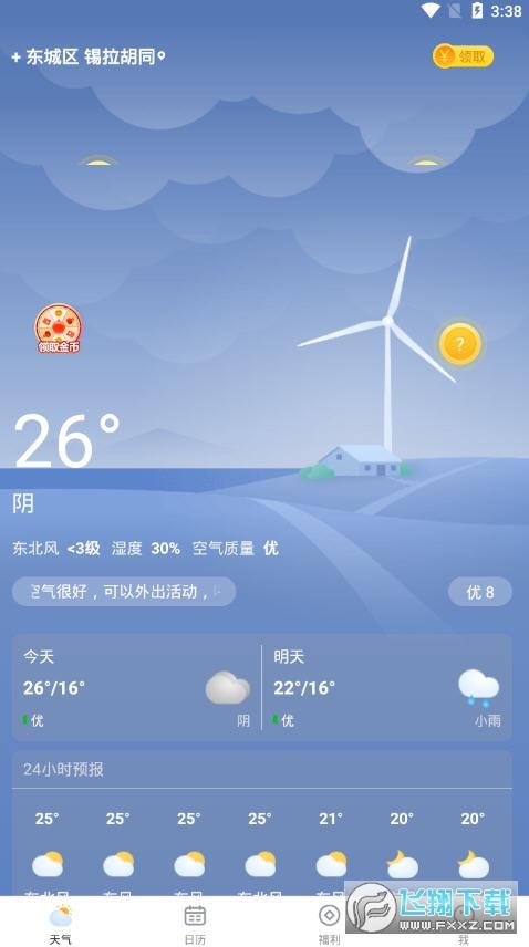 天气多多红包版赚钱appv1.0.2可提现版截图1