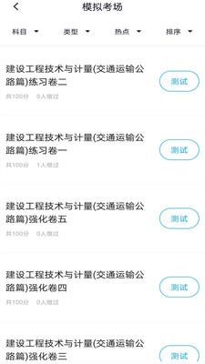 造价工程师题库官方appv1.0.1安卓版截图0