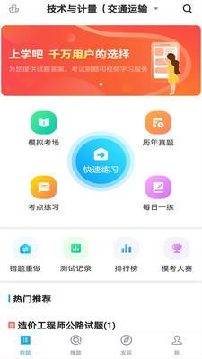 造价工程师题库官方app