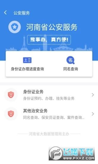 豫事办最新官方app1.2.24手机版截图1