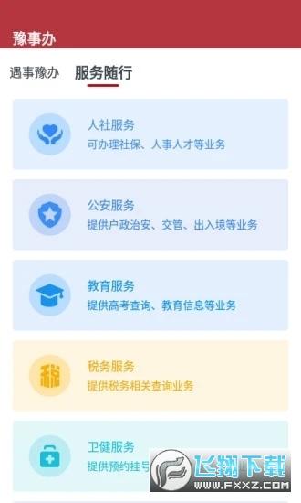 豫事办最新官方app1.2.24手机版截图2