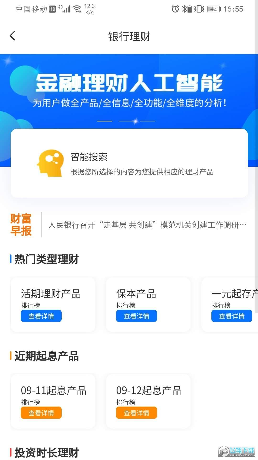 搜�鼠app手�C版1.0.0安卓版截�D2