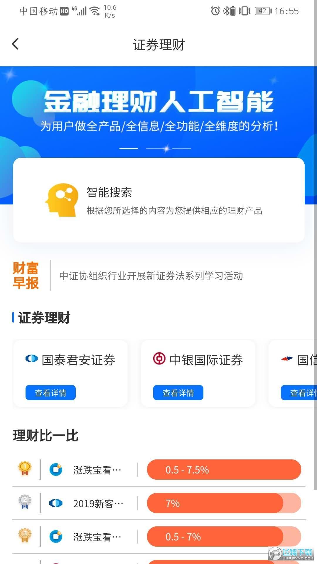 搜�鼠app手�C版1.0.0安卓版截�D1