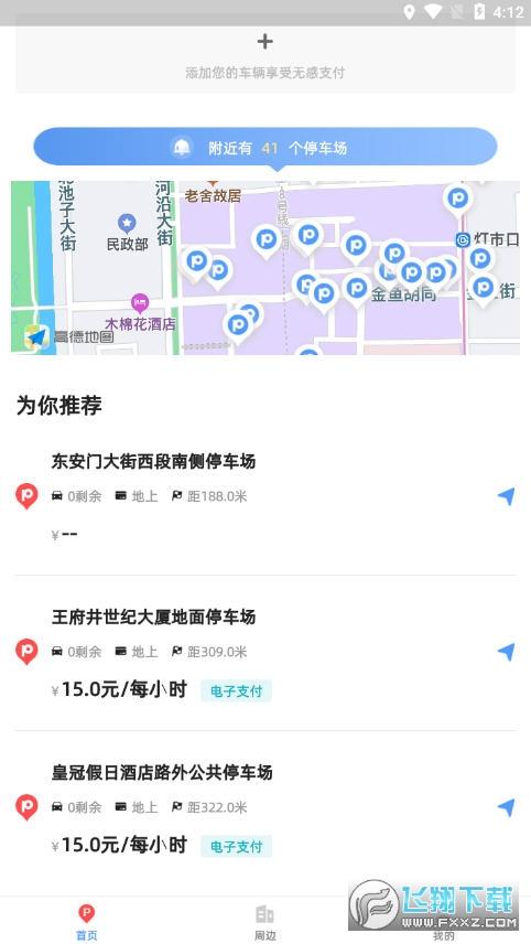 东城停车电子缴费appv1.0.0安卓版截图2