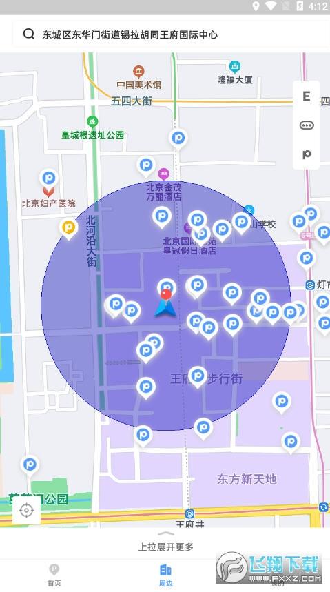 东城停车电子缴费appv1.0.0安卓版截图0