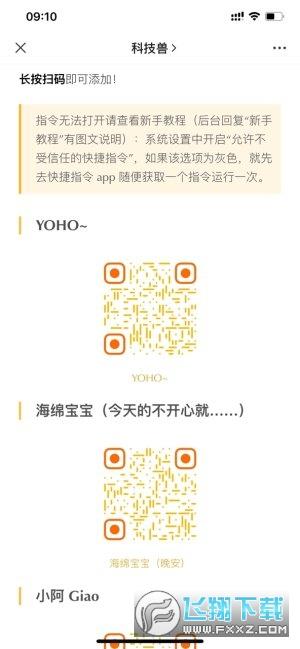 科技兽快捷指令appv1.0最新版截图2