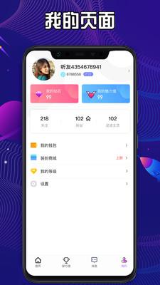567语音app手机版