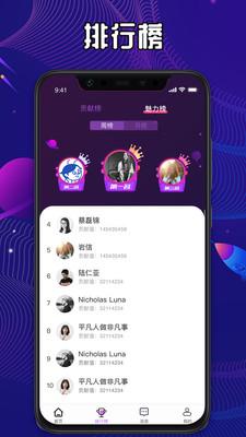 567语音app手机版v1.0安卓版截图0