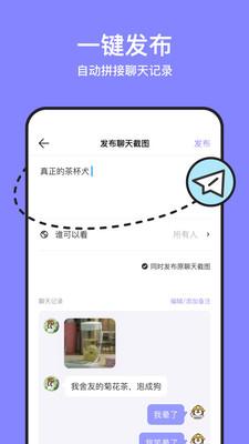 不方分享聊天截图领奖金appv1.0.0安卓版截图1