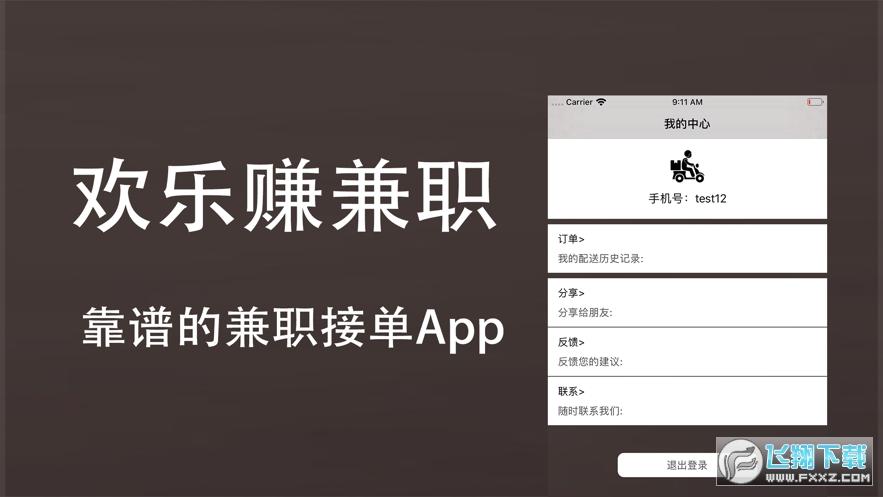 欢乐赚兼职赚钱appv3.20.02官方版截图1