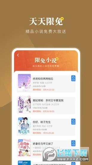 小说会app手机版v1.0.1安卓版截图2