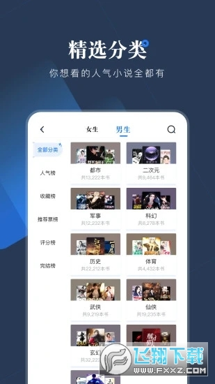小说会app手机版v1.0.1安卓版截图3