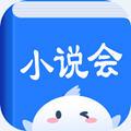 小说会app手机版v1.0.1安卓版