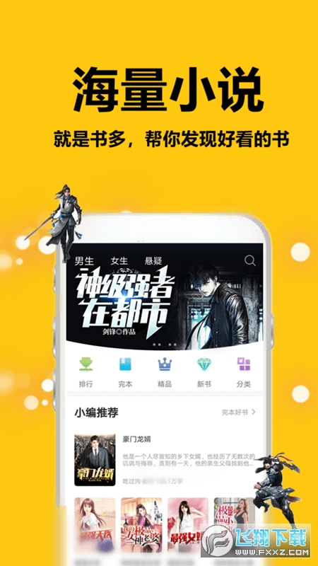 蜜图小说app红包版v1.0.4安卓版截图3