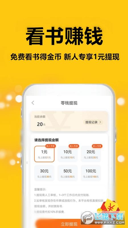 蜜图小说app红包版