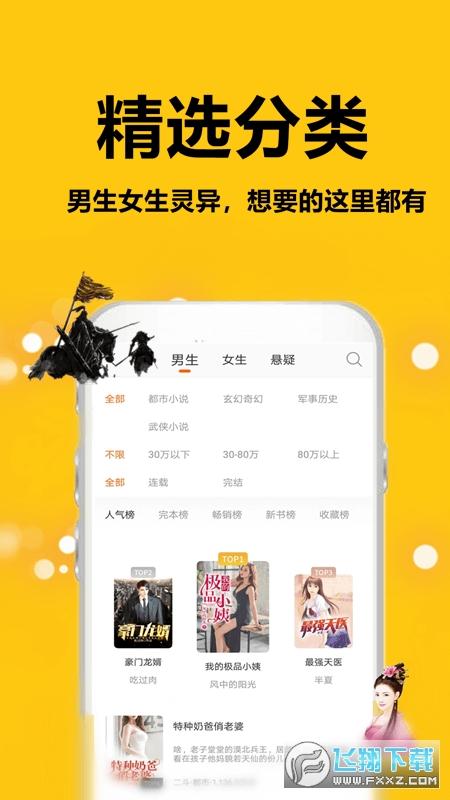 蜜图小说app红包版v1.0.4安卓版截图1