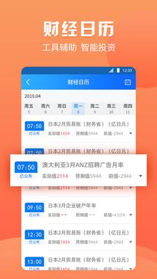 渤海期货随e赢appv5.4.0.0官方版截图0