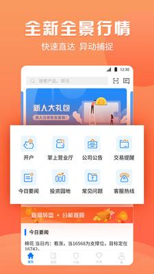 渤海期货随e赢appv5.4.0.0官方版截图2